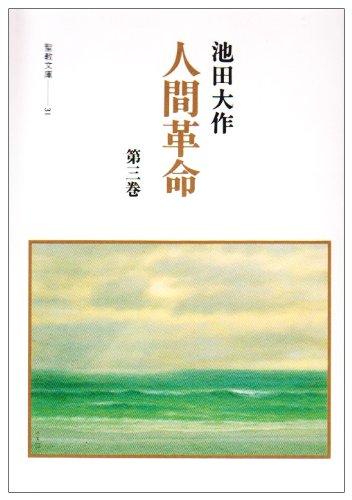 人間革命 (第3巻) (聖教文庫 (31))
