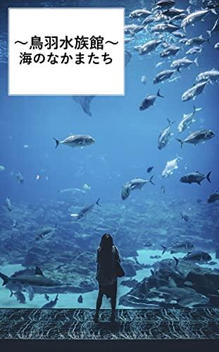 Friends of the Toba Aquarium (Japanese Edition)