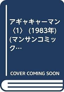 アギャキャーマン〈1〉 (1983年) (マンサンコミックス)