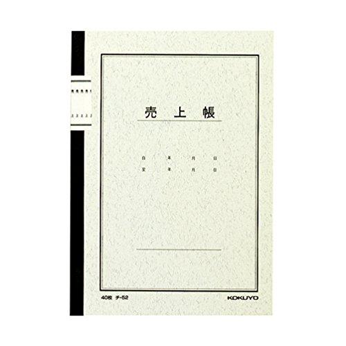 コクヨ ノート式帳簿 売上帳 A5 40枚 チ-52