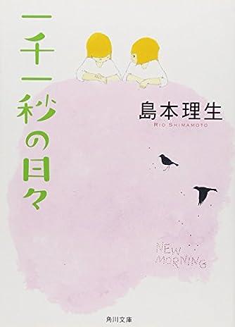 一千一秒の日々 (角川文庫)
