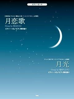 ピアノピース 月恋歌 song by 熊谷育美/月光 song by 鬼束ちひろ (ピアノソロ/ピアノ弾き語り) (PIANO PIECE)