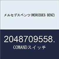 メルセデスベンツ(MERCEDES BENZ) COMANDスイッチ 2048709558.