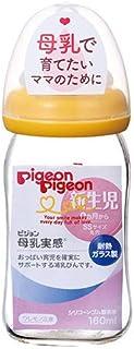 【耐热玻璃制 160ml】 贝亲 Pigeon 母乳实感 奶瓶 橙黄色 0个月起 可靠地支持母乳育儿的奶瓶