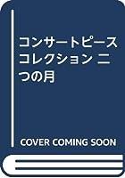 コンサートピースコレクション 二つの月 (6713)