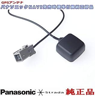 パナソニック CN-RE03WD 純正 GPS アンテナ (PG2