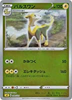 ポケモンカードゲーム 【キラ仕様】【黄】PK-SA-008 パルスワン