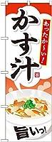 のぼり かす汁 SNB-710 [並行輸入品]