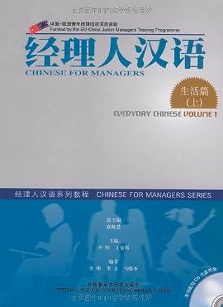 经理人汉语:生活篇(上)(附VCD光盘2张)
