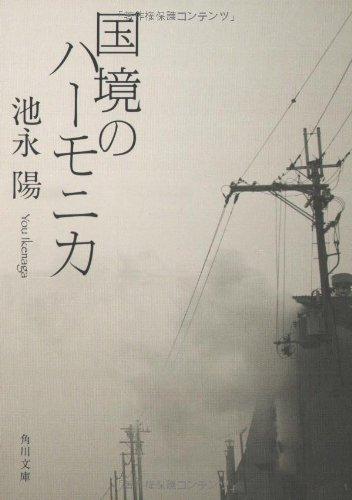 国境のハーモニカ (角川文庫)の詳細を見る