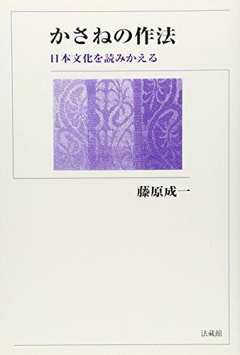 かさねの作法: 日本文化を読みかえる