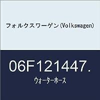 フォルクスワーゲン(Volkswagen) ウォーターホース 06F121447.