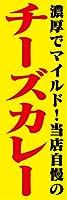 『60cm×180cm(ほつれ防止加工)』お店やイベントに! のぼり のぼり旗 濃厚でマイルド!当店自慢の チーズカレー(黄色)