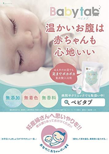 ビースタニング『重炭酸入浴剤Babytab』