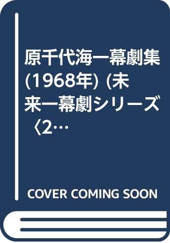 原千代海一幕劇集 (1968年) (未来一幕劇シリーズ〈28〉)の詳細を見る