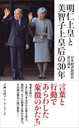 明仁上皇と美智子上皇后の30年 (日経プレミアシリーズ)