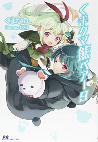 くま クマ 熊 ベアー 9 (PASH! ブックス)
