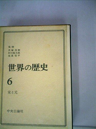 世界の歴史〈第6〉宋と元 (1961年)