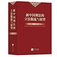 Legislative Origin and prospect of Chinese criminal law(Chinese Edition)