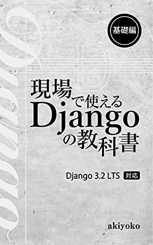 現場で使える Django の教科書《基礎編》(3.2 対応版)