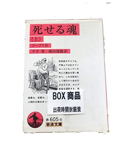 死せる魂〈上,中,下〉 (1950年) (岩波文庫)の詳細を見る