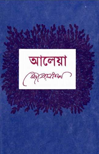 Aleya Kajinajrul islam (1 Book 46) (English Edition)