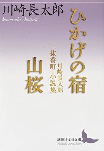 ひかげの宿/山桜 川崎長太郎「抹香町」小説集 (講談社文芸文庫)