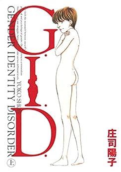 [庄司陽子]のG.I.D.(1) (モーニングコミックス)