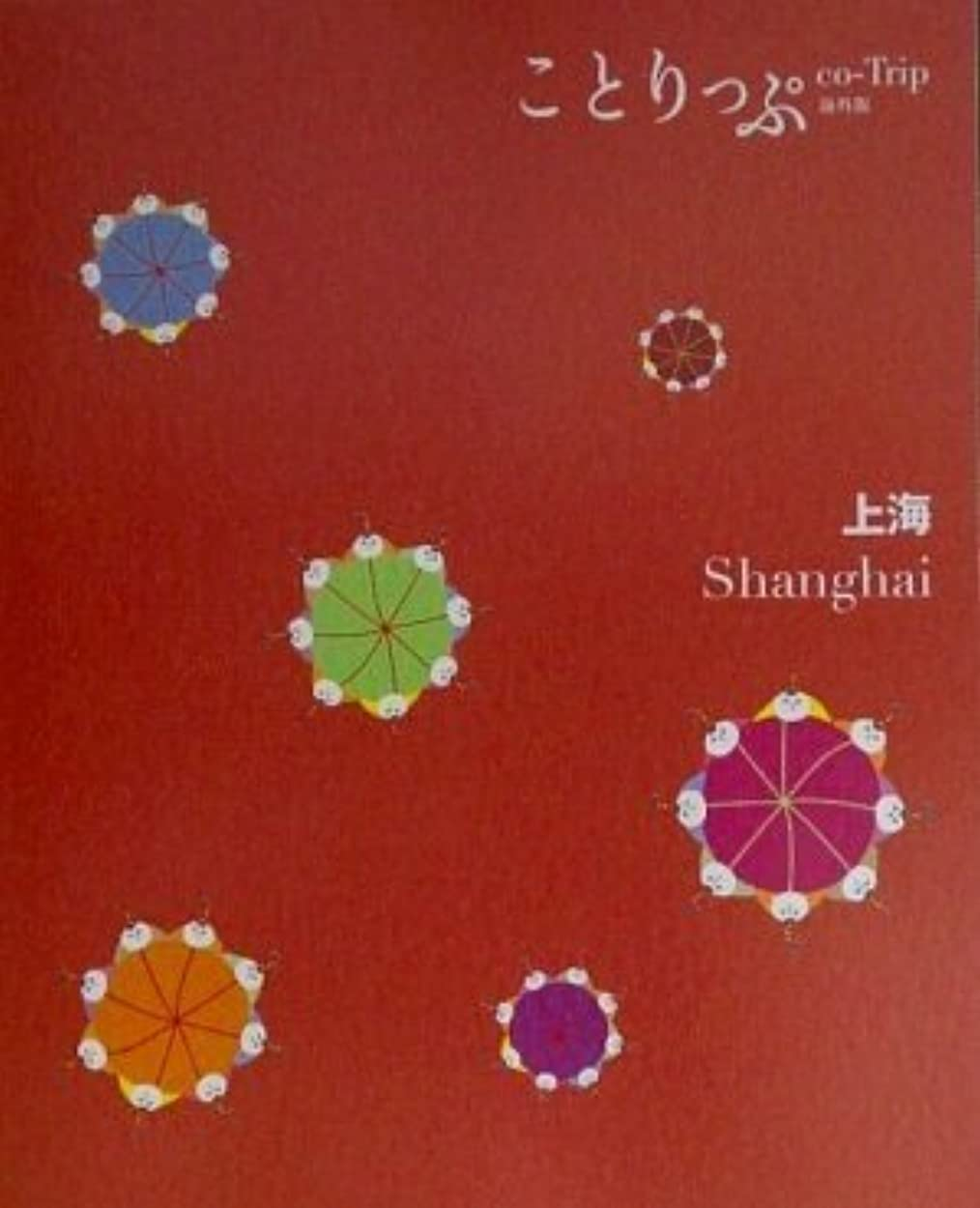 心配するスリップキロメートルことりっぷ 海外版 上海 (旅行ガイド)