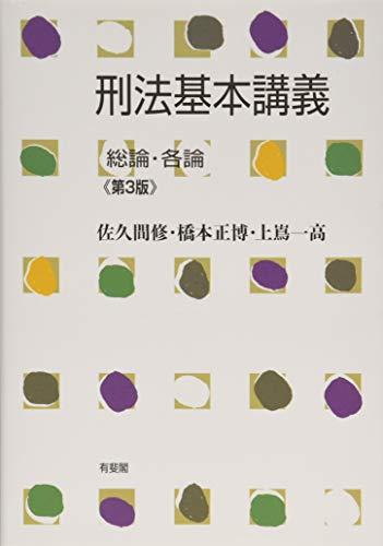 刑法基本講義 総論・各論 第3版 - 佐久間 修, 橋本 正博, 上嶌 一高