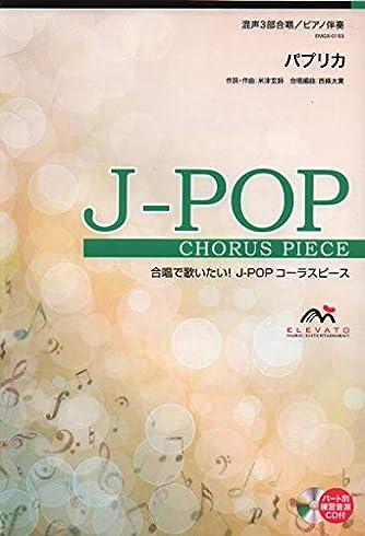 EMG3-0153 合唱J-POP 混声3部合唱/ピアノ伴奏 パプリカ (合唱で歌いたい!JーPOPコーラスピース)
