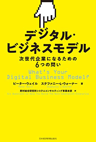 デジタル・ビジネスモデル 次世代企業になるための6つの問い (日本経済新聞出版)