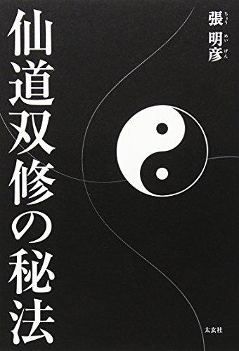 仙道双修の秘法(太玄社)