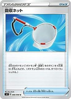 ポケモンカードゲーム S2 086/096 回収ネット グッズ (U アンコモン) 拡張パック 反逆クラッシュ