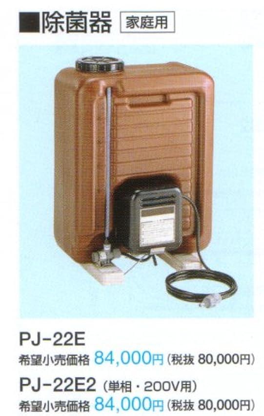 丈夫め言葉興味テラル 除菌器(旧称滅菌器) PJ-22E