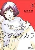 シジュウカラ : 5 (ジュールコミックス)