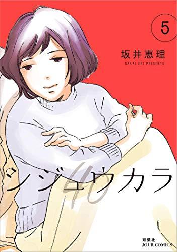 シジュウカラ 第05巻