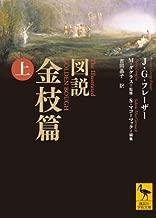 図説 金枝篇(上) (講談社学術文庫)