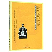 Twilight In the Forbidden City (Chinese Edition)