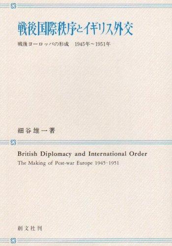 戦後国際秩序とイギリス外交―戦後ヨーロッパの形成1945年~1951年の詳細を見る