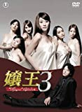 嬢王3~Special Edition~ DVD-BOX[DVD]