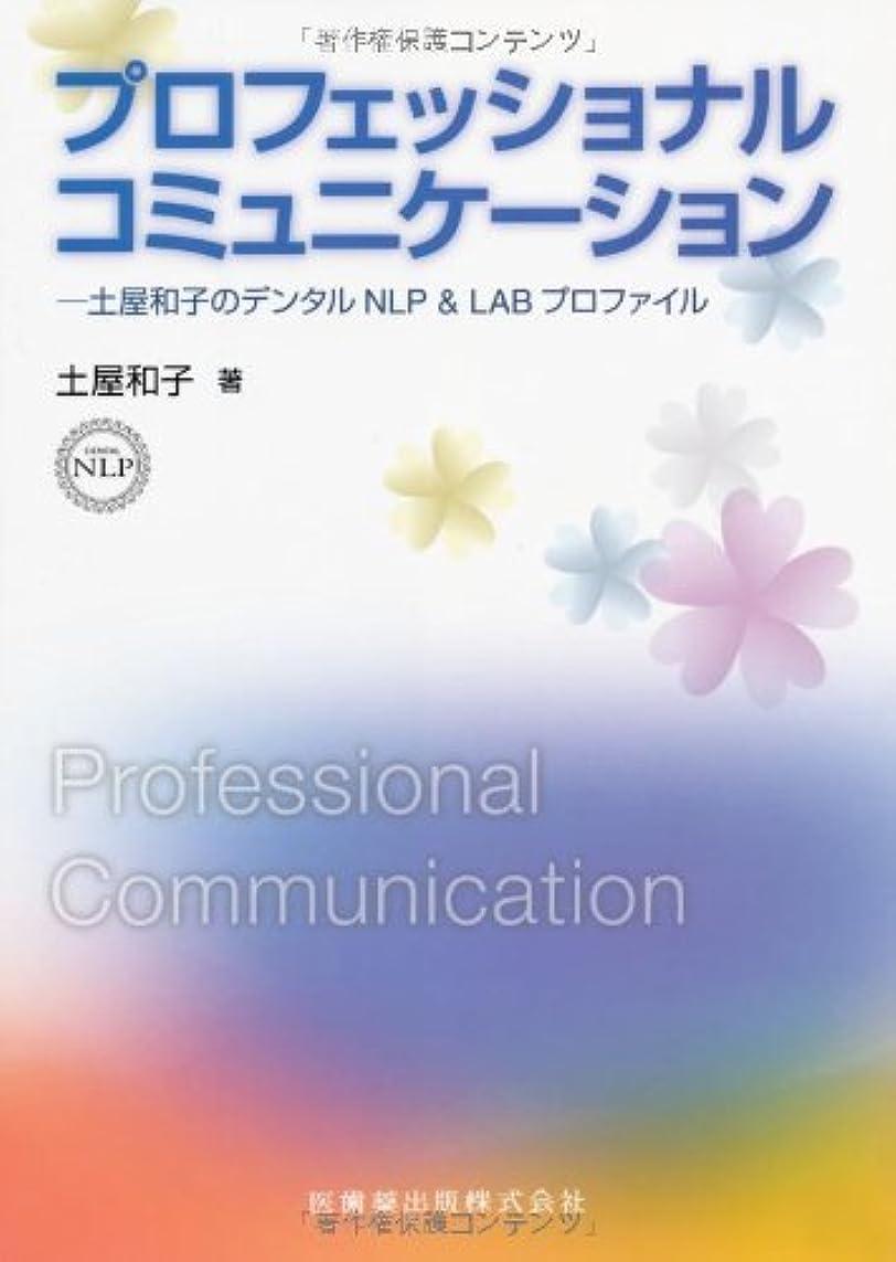 機関車ネスト獣プロフェッショナルコミュニケーション土屋和子のデンタルNLP&LABプロファイル