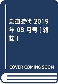剣道時代 2019年 08 月号 [雑誌]