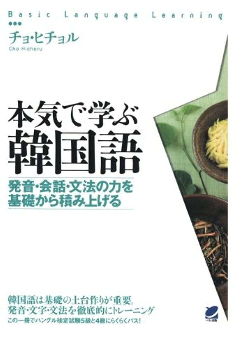 最後のワーディアンケース割り当て本気で学ぶ韓国語(CDなしバージョン)