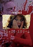 フローズン・スクリーム[DVD]