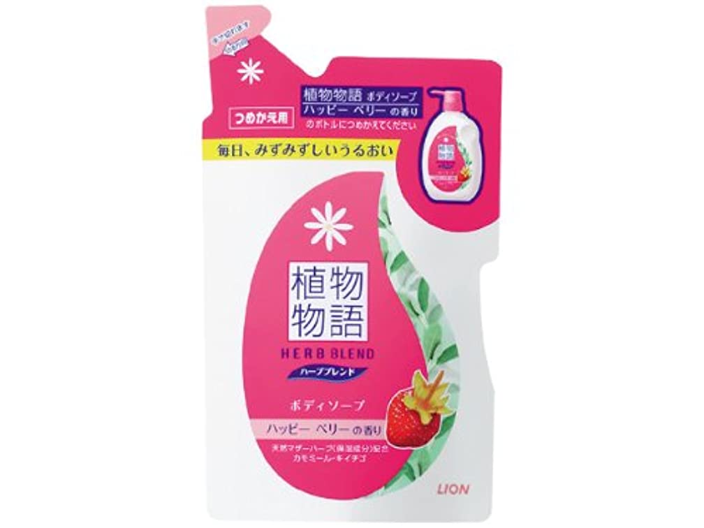 開梱言う浸す植物物語 ハーブブレンド ボディソープ ハッピーベリーの香り つめかえ用 420ml