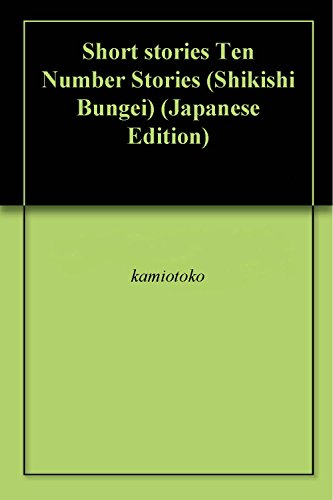 Short stories Ten Number Stories (Shikishi Bungei) (Japanese Edition)