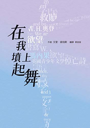 在我墳上起舞 Dance on My Grave (Traditional Chinese Edition)