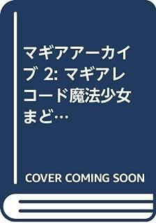 マギアアーカイブ 2: マギアレコード魔法少女まどか☆マギカ外伝 設定資料集 (まんがタイムKRコミックス)
