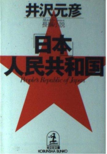 「日本」人民共和国 (光文社文庫)